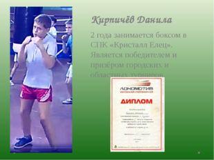 Кирпичёв Данила 2 года занимается боксом в СПК «Кристалл Елец». Является побе