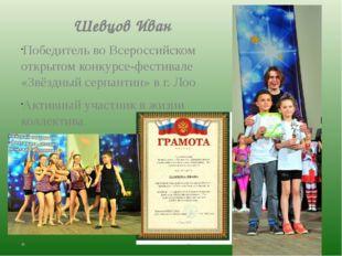 Шевцов Иван Победитель во Всероссийском открытом конкурсе-фестивале «Звёздный
