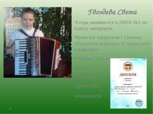 Гвоздева Света 4 года занимается в ДМШ №1 по классу аккордеон. Является Лауре