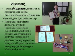 Романюк Максим Успешно закончил ДМШ №1 по специальности домра. Является облад
