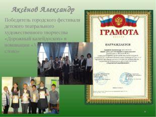 Аксёнов Александр Победитель городского фестиваля детского театрального худож
