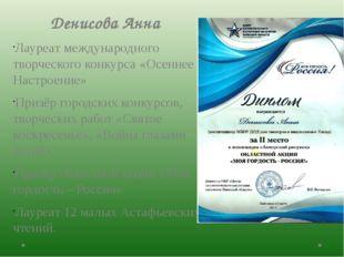 Денисова Анна Лауреат международного творческого конкурса «Осеннее Настроение