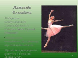 Алексеева Елизавета Победитель международного хореографического конкурса danc