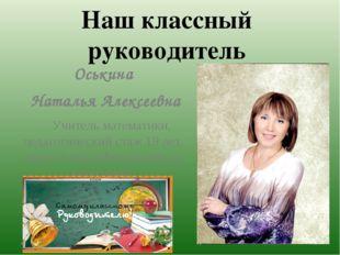 Оськина Наталья Алексеевна Учитель математики, педагогический стаж 19 лет, и