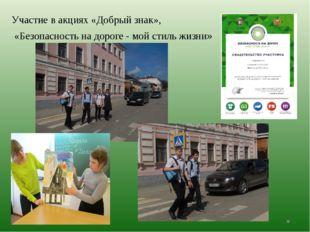 Участие в акциях «Добрый знак», «Безопасность на дороге - мой стиль жизни»