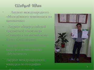 Шевцов Иван Лауреат международного «Молодёжного чемпионата по математике» Лау