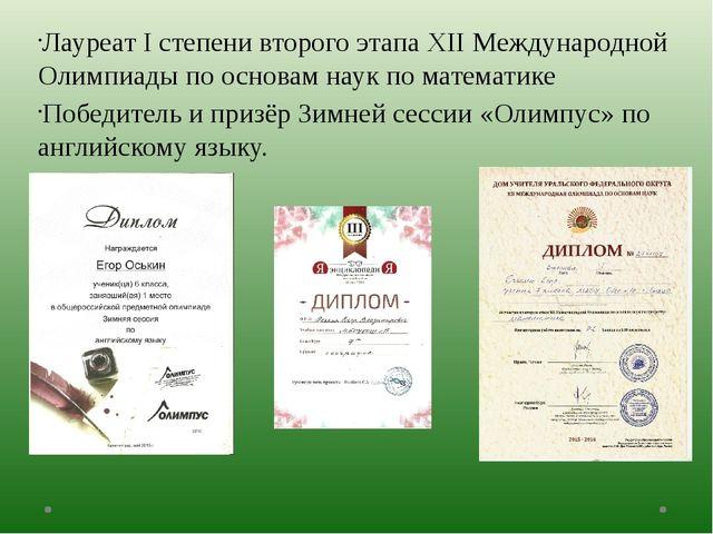 Лауреат I степени второго этапа XII Международной Олимпиады по основам наук п...