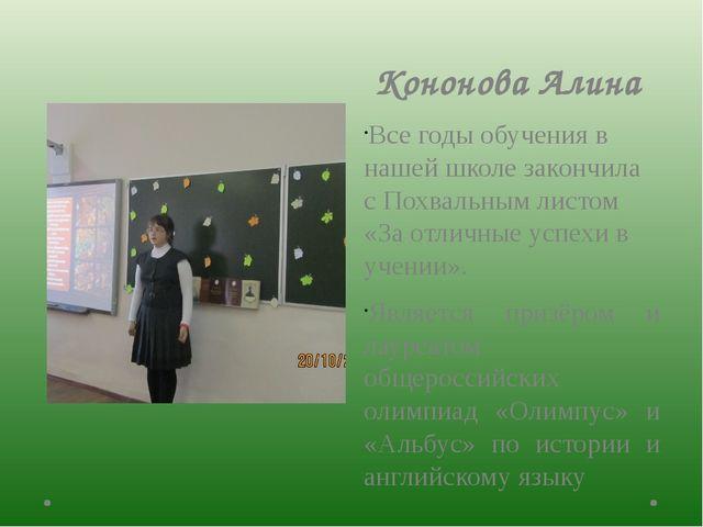 Кононова Алина Все годы обучения в нашей школе закончила с Похвальным листом...