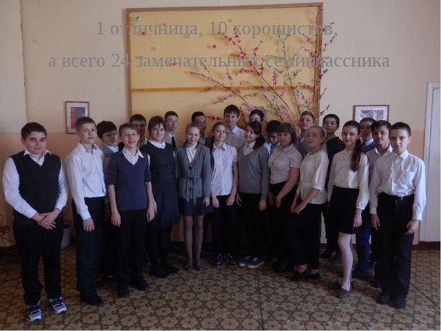 1 отличница, 10 хорошистов, а всего 24 замечательных семиклассника