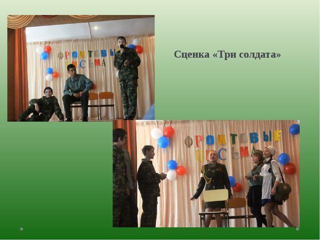 Сценка «Три солдата»