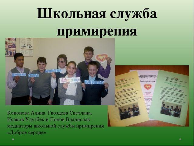 Школьная служба примирения Кононова Алина, Гвоздева Светлана, Исаков Улугбек...