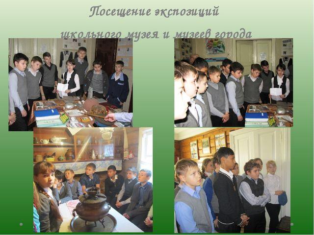 Посещение экспозиций школьного музея и музеев города