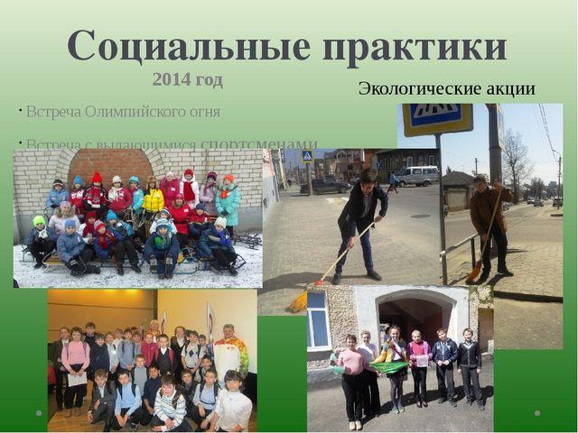 Социальные практики 2014 год Встреча Олимпийского огня Встреча с выдающимися...