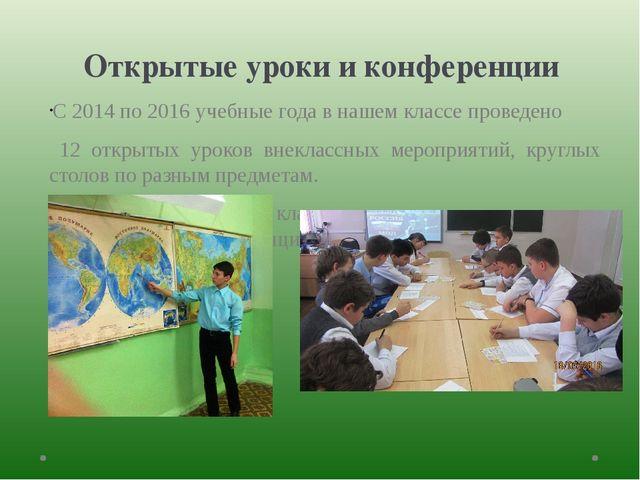 Открытые уроки и конференции С 2014 по 2016 учебные года в нашем классе прове...