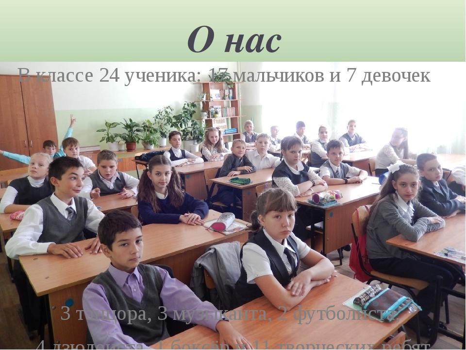 О нас В классе 24 ученика: 17 мальчиков и 7 девочек 3 танцора, 3 музыканта, 2...