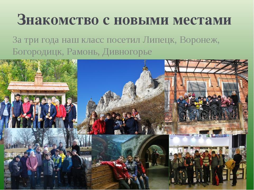 Знакомство с новыми местами За три года наш класс посетил Липецк, Воронеж, Бо...