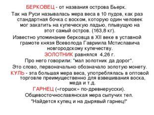 БЕРКОВЕЦ - от названия острова Бьерк. Так на Руси называлась мера веса в 10 п