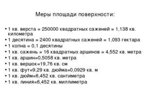 Меры площади поверхности: 1 кв. верста = 250000 квадратных саженей = 1,138 кв