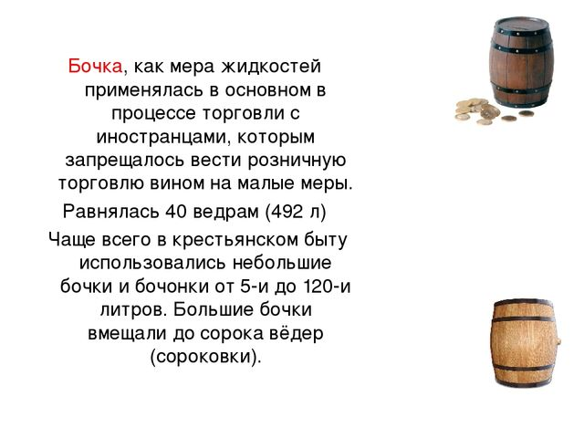 Бочка, как мера жидкостей применялась в основном в процессе торговли с иностр...