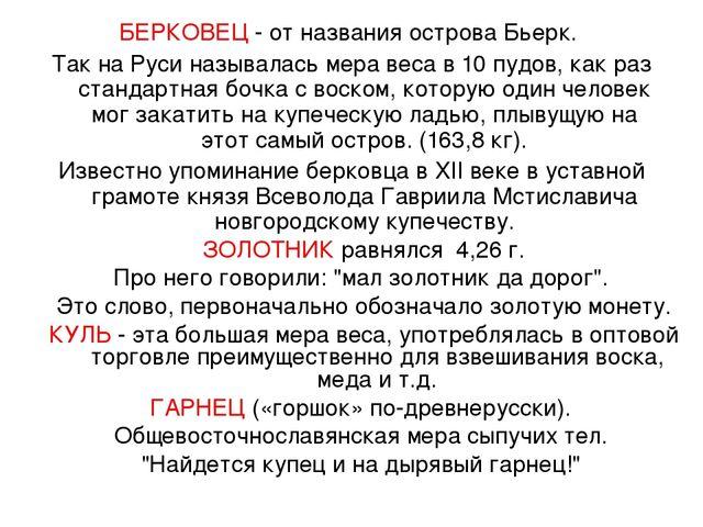 БЕРКОВЕЦ - от названия острова Бьерк. Так на Руси называлась мера веса в 10 п...