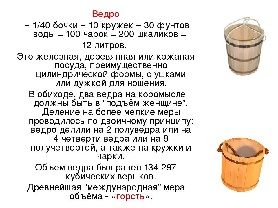 Ведро = 1/40 бочки = 10 кружек = 30 фунтов воды = 100 чарок = 200 шкаликов =...