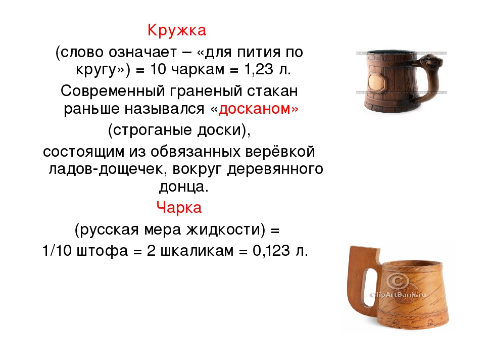 Кружка (слово означает – «для пития по кругу») = 10 чаркам = 1,23 л. Современ...