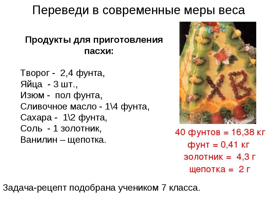 Переведи в современные меры веса Продукты для приготовления пасхи: Творог - 2...