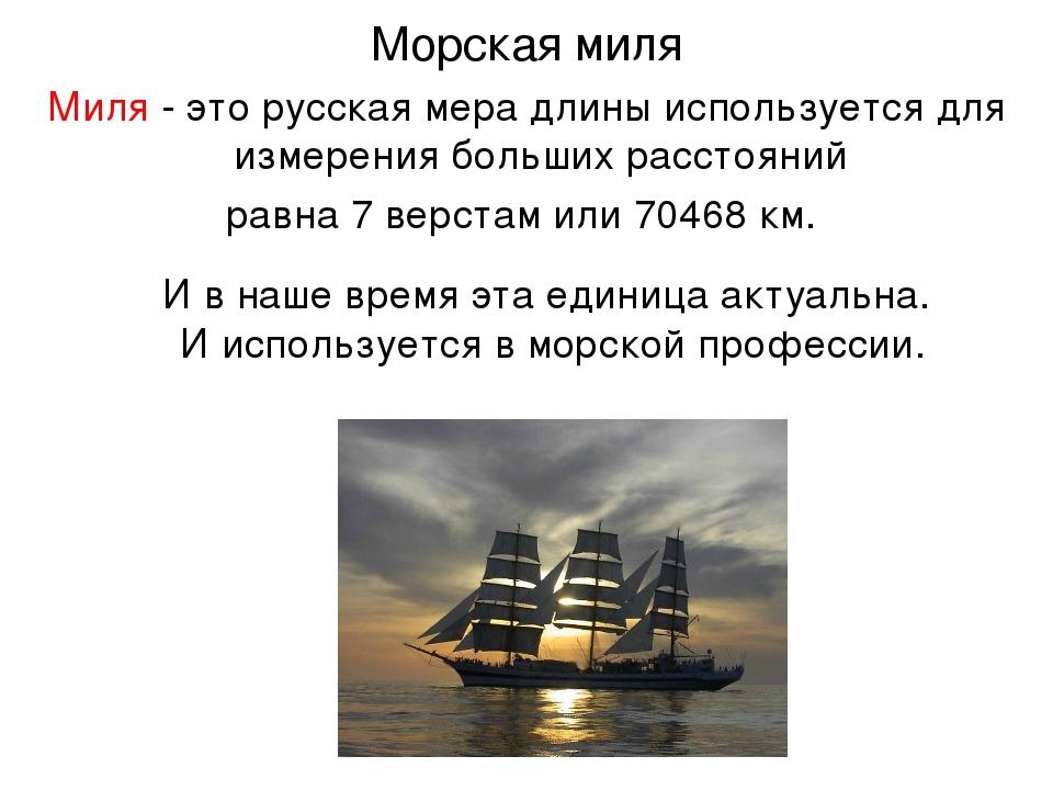 Морская миля Миля- это русская мера длины используется для измерения больших...