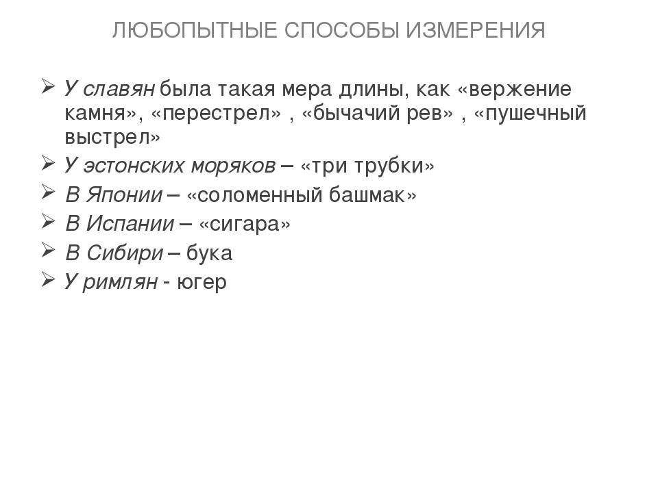 ЛЮБОПЫТНЫЕ СПОСОБЫ ИЗМЕРЕНИЯ У славян была такая мера длины, как «вержение ка...