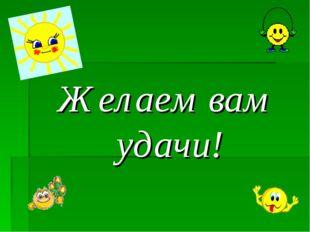 Желаем вам удачи!