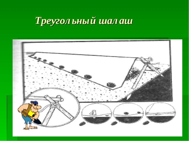 Треугольный шалаш