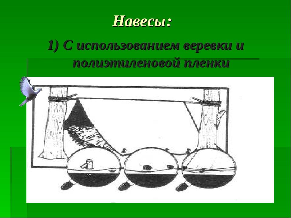 Навесы: 1) С использованием веревки и полиэтиленовой пленки