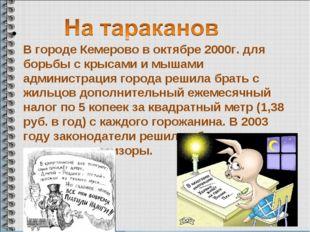 В городе Кемерово в октябре 2000г. для борьбы с крысами и мышами администрац