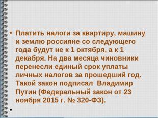 Платить налоги за квартиру, машину и землю россияне со следующего года будут