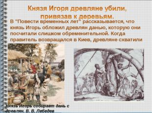 """В """"Повести временных лет"""" рассказывается, что князь Игорь обложил древлян да"""