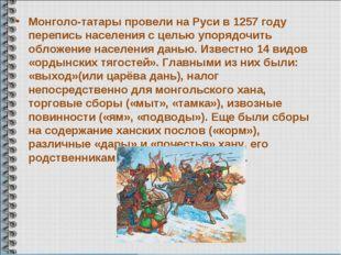 Монголо-татары провели на Руси в 1257 году перепись населения с целью упорядо