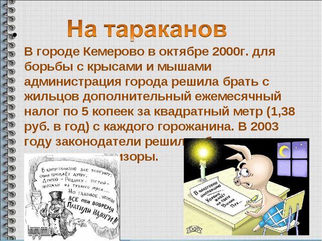 В городе Кемерово в октябре 2000г. для борьбы с крысами и мышами администрац...