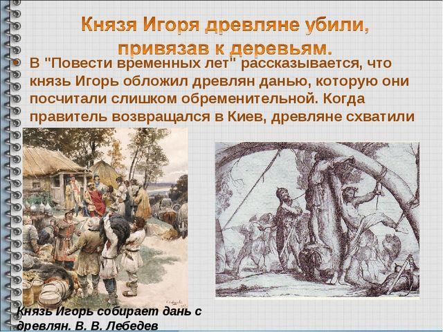 """В """"Повести временных лет"""" рассказывается, что князь Игорь обложил древлян да..."""