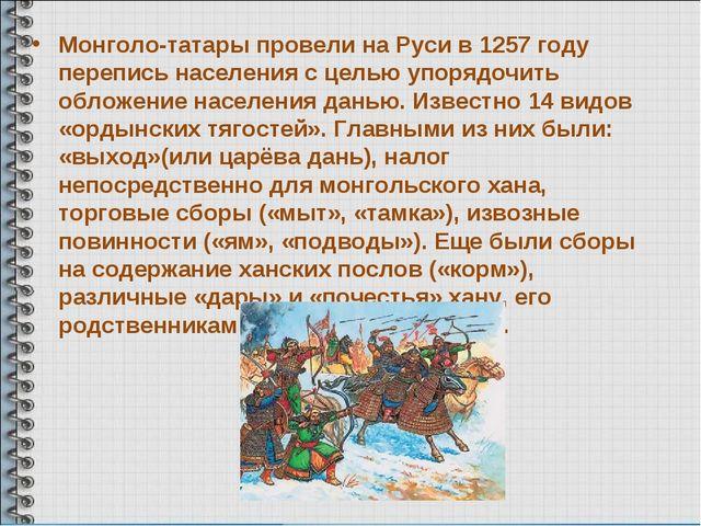 Монголо-татары провели на Руси в 1257 году перепись населения с целью упорядо...