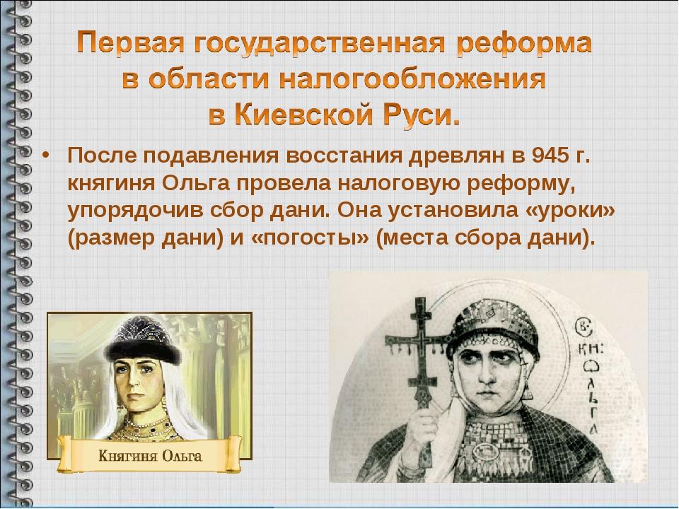После подавления восстания древлян в 945 г. княгиня Ольга провела налоговую...