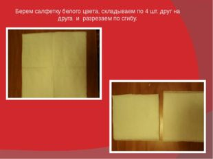 Берем салфетку белого цвета, складываем по 4 шт. друг на друга и разрезаем по