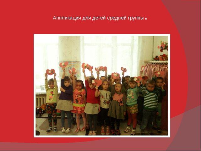 Аппликация для детей средней группы.