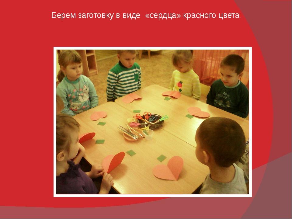 Берем заготовку в виде «сердца» красного цвета