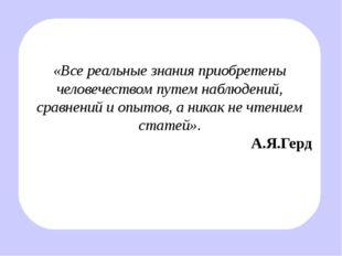 «Все реальные знания приобретены человечеством путем наблюдений, сравнений и