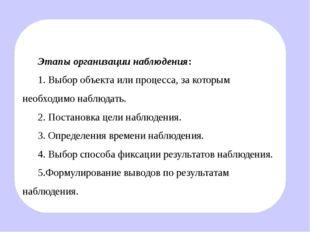 Этапы организации наблюдения: 1. Выбор объекта или процесса, за которым необ