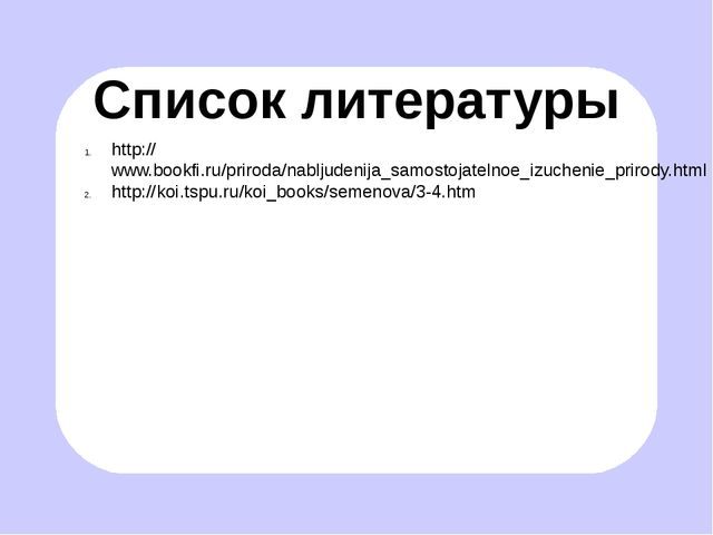 http://www.bookfi.ru/priroda/nabljudenija_samostojatelnoe_izuchenie_prirody....