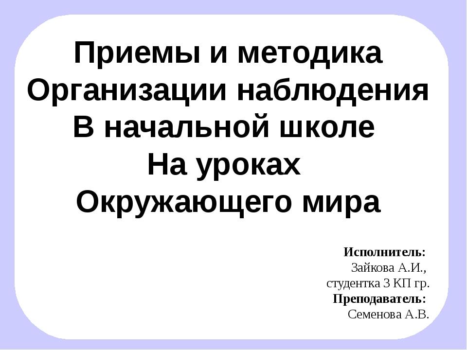 Приемы и методика Организации наблюдения В начальной школе На уроках Окружаю...