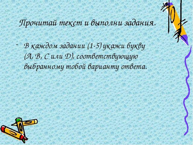 Прочитай текст и выполни задания. В каждом задании (1-5) укажи букву (A,B,...