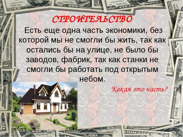 Есть еще одна часть экономики, без которой мы не смогли бы жить, так как ост...