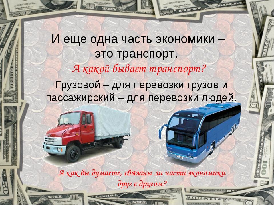 И еще одна часть экономики – это транспорт. А какой бывает транспорт? Грузово...